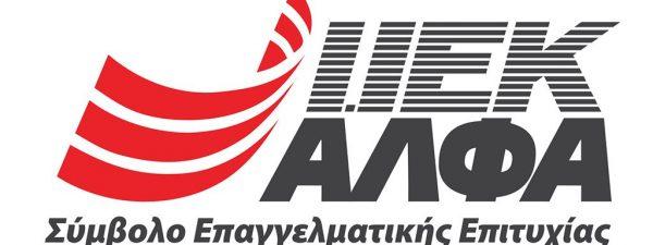 alfa_logo129-1024x1024